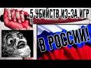 5 ЖЕСТОКИХ УБИЙСТВ ИЗ-ЗА ВИДЕО ИГР В РОССИИ! ЖЕСТЬ! ШОК! СМОТРЕТЬ ВСЕМ! 18
