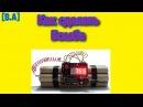 КАК СДЕЛАТЬ БОМБУ!Бомба из КИНДЕР СЮРПРИЗ HOW TO MAKE A MINI BOMB