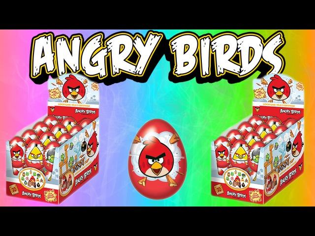 Ангри бердс Киндер игрушки распаковка Angry Birds Kinder toys