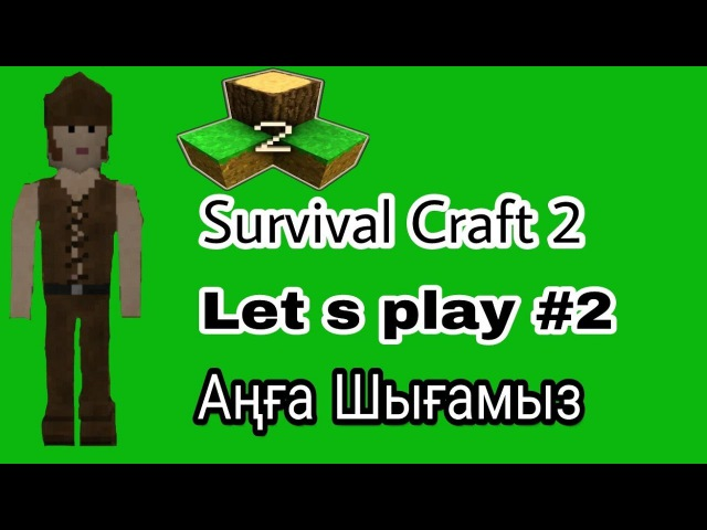 SurvivalCraft 2 LP-2