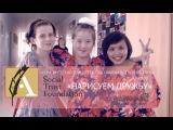 Sunny Children Project - Нарисуем Дружбу (Атырау)