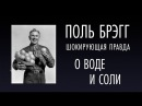 ШОКИРУЮЩАЯ ПРАВДА О ВОДЕ И СОЛИ Поль Брэгг Аудиокнига