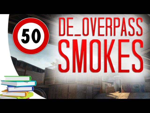 CS:GO - De_Overpass ALL SMOKES (50 smokes videobook)