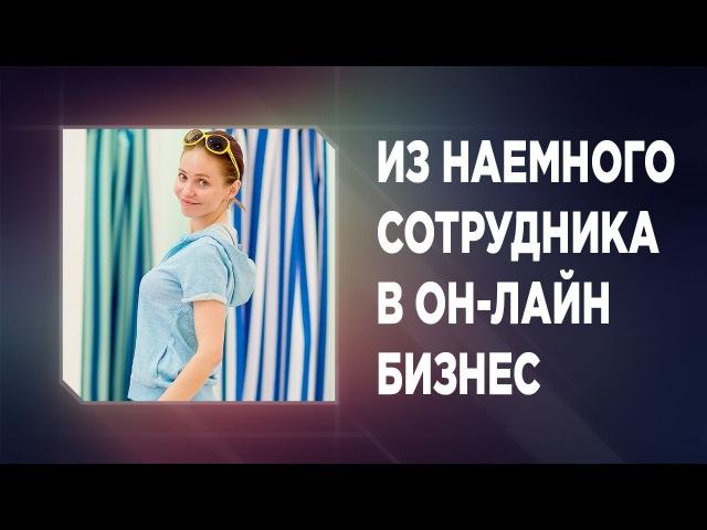 История на миллион Марины Петровой из оператора колл центра в первоклассного продюсера
