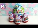 Киндер Сюрпризы Мультфильм Май Литл Пони и Киндер Макси Kinder Surprise Eggs Opening My Little Pony