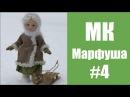 МК кукла Марфуша. Часть 4