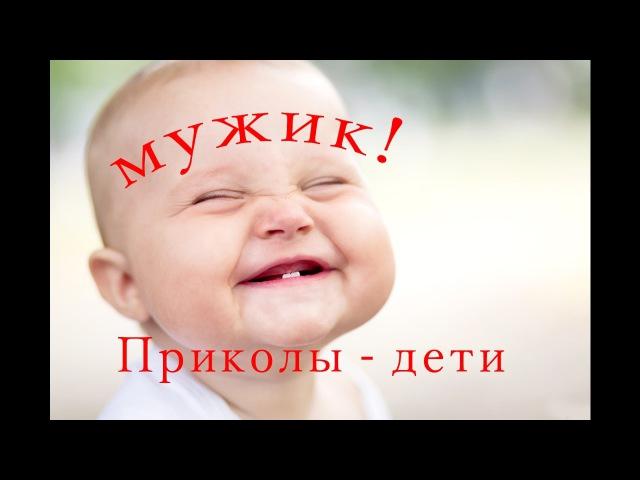 Дети прикольно разговаривают смеются и танцуют Убойные приколы