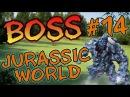Jurassic World 14 Мой первый BOSS!