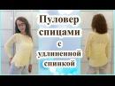 Пуловер женский с удлиненной спинкой и разрезами по бокам спицами