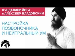 Кундалини йога с Алексеем Владовским: Настройка позвоночника и нейтральный ум