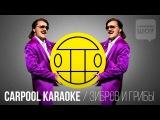 Павло Зибров и Грибы  carpool karaoke  ТИПИЧНОЕ ШОУ