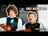 УНО МОМЕНТО - ФОРМУЛА ЛЮБВИ - НЕАПОЛИТАНСКАЯ ПЕСЕНКА (аккорды) Играй, как Бенедикт!