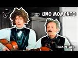 УНО МОМЕНТО - ФОРМУЛА ЛЮБВИ - АБДУЛОВ И ФАРАДА (аккорды) Играй, как Бенедикт!