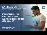 Сергей Паранько. Новый творческий ренессанс