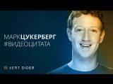 Марк Цукерберг об ошибках как залоге успеха [Vert Dider]