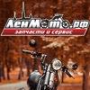 ЛенМото - Запчасти и Сервис для Мототехники