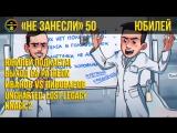 «Не занесли» #50. Юбилей, Patreon, рэп-баттл Иванов vs Пивоваров