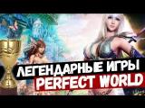 Легендарные Онлайн Игры PERFECT WORLD - Вспомни, как всё начиналось... Обзор