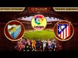 Малага 0:2 Атлетико (Обзор матча) MyFootball.ws