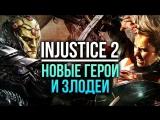 Injustice 2 — Новые герои и злодеи