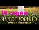 8671.Чудотворица Матрона Московская 10 серия из 12 2015 HD Знаки судьбы
