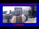 Мультик Лего Майнкрафт 2 серия