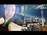 Огонь!Батарейкин! с командой КВН Сборная бывших спортсменов