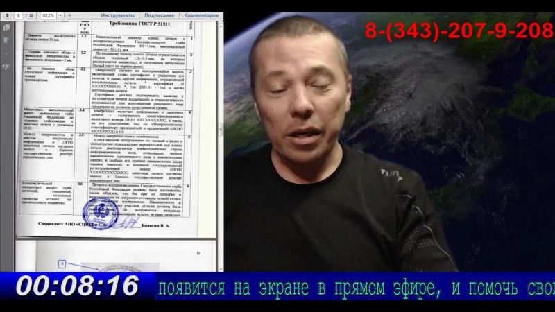 Еще одно экспертное заключение о фальшивой печати в паспорте РФ.