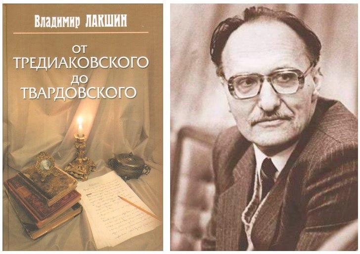 Владимир Лакшин. От Тредиаковского до Твардовского
