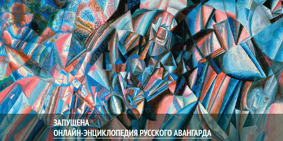 Заработал сайт «Энциклопедии русского авангарда»