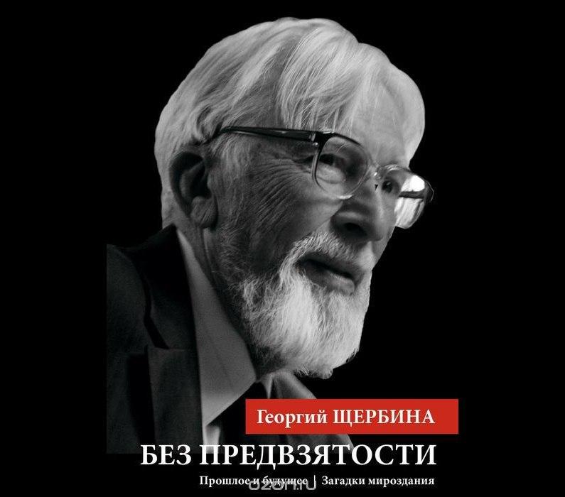 Георгий Щербина. Без предвзятости. Прошлое и будущее. Загадки мироздания