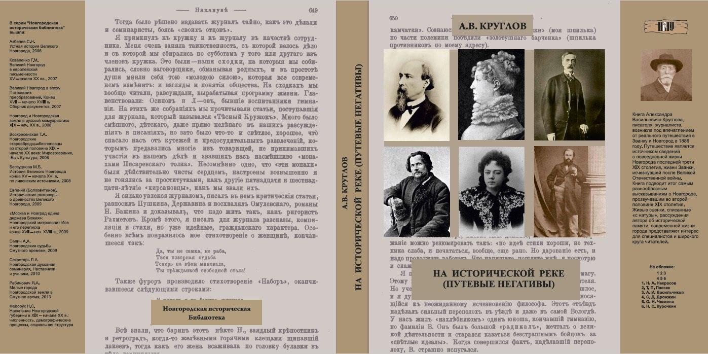 Александр Круглов. На исторической реке (Путевые негативы)