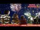 Салюты и фейерверки Могилев. Фонтаны, цветной дым, небесные фонарики, ракеты в Могилеве! 8(029)144-24-34 www.feerverki.by
