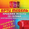 Арти- мебель интернет магазин в Мелитополе