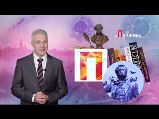 Проект «Петербургский Алфавит». Глеб Протасенко о букве «П». Пятый канал.