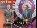 Угадай мелодию 24.02.1997 Евгений Варюхин, Валентина Курчанова, Александр Смирнов