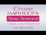 Студия маникюра Лены Лениной в ТРК Меганом, Симферополь