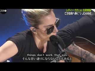 Lady GaGa - JOANNE (Live at Japanese New)