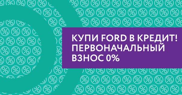 Мечтаешь купить Ford? Благодаря программе Форд Кредит, которая реализу