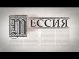 Иисус Христос – Кто Он? 60-секундный обзор