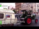 Немец полтора месяца ехал в Петербург на тракторе