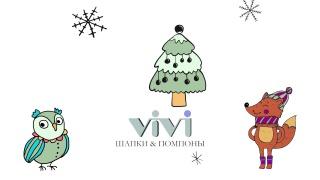 Детские шапки & помпоны ViVi