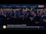 На ПМЭФ Путин: Вольно!