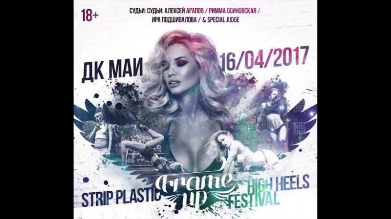 S-mart mini - Алиса в Стране чудес - BEST DANCE SHOW - FRAME UP DANCE FEST 2017