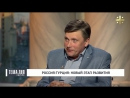 Россия-Турция - новый этап развития (обсуждение с Геннадием Ивановым)