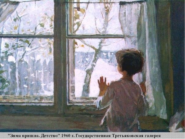 сочинение о картине тутунов.зима пришла.детство. 0