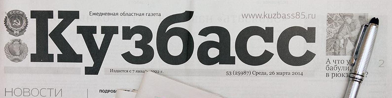 Подать объявление на кузбасс камаз продажа частные объявления омск