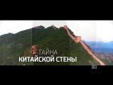 Загадки человечества 24 августа на РЕН ТВ
