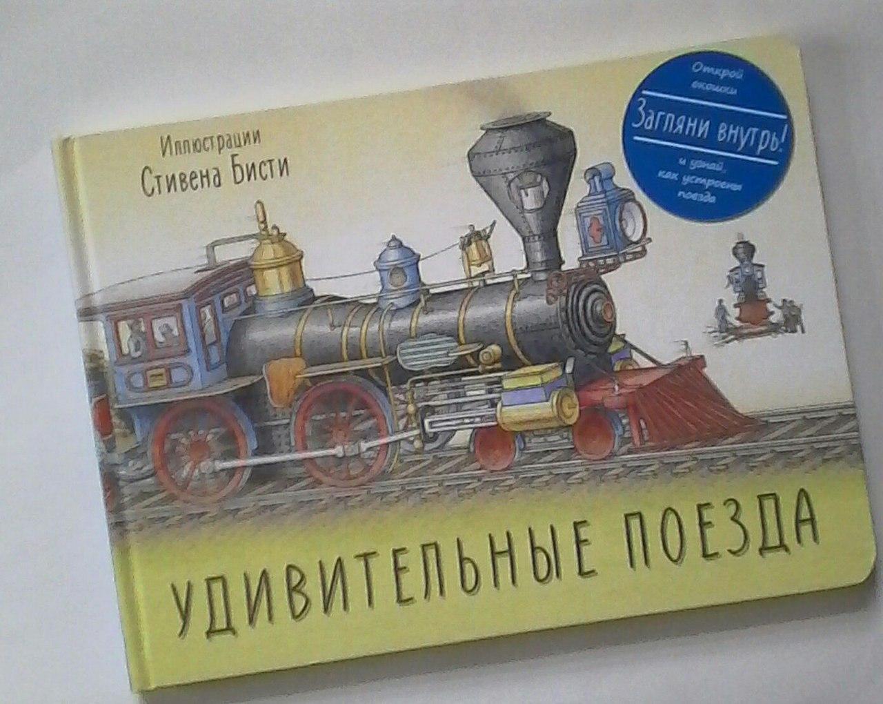 """""""Удивительные поезда"""""""