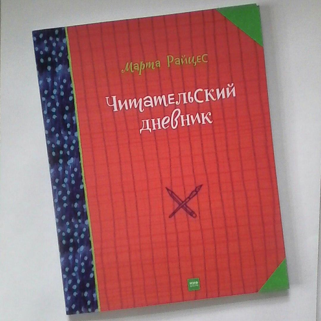 w u1I8yv5fM  [Отзыв] Читательский дневник от «МИФ»